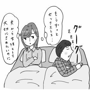 「出産から8年間、夫と夜の生活は無し。レス解消はむずかしい?」#小田桐あさぎのアラフォー人生お悩み相談