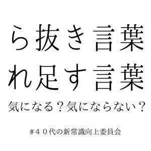 【質問】「ら抜き」言葉や「れ足す」言葉、気になる?気にならない? #40代の新常識向上委員会