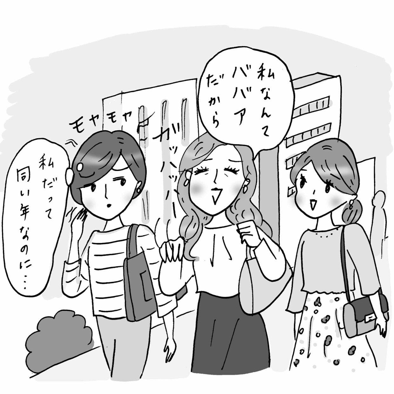 小田桐あさぎの 揺れる惑う悩めるアラフォー 人生お悩み相談 何歳からおばさん?