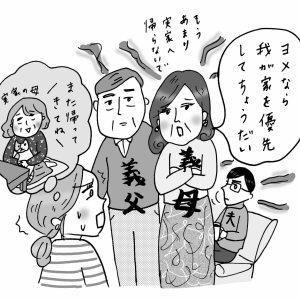 「ヨメは夫の実家を優先して」と言われました#小田桐あさぎのアラフォー人生お悩み相談