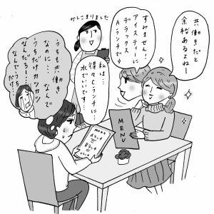 「どうして私は…他の人と比べてしまいます」#小田桐あさぎのアラフォー人生お悩み相談