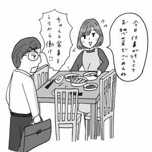 夫がモラハラかもしれないと思うようになりました #小田桐あさぎのアラフォー人生お悩み相談