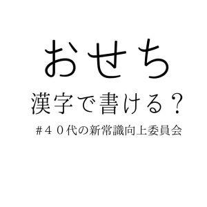 【クイズ】お正月にかかせない「おせち」漢字で書ける?#40代の新常識向上委員会