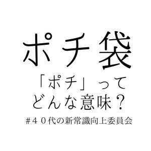 【クイズ】ポチ袋の「ポチ」ってどんな意味? #40代の新常識向上委員会