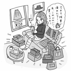 買い物依存症かも…金銭的に余裕がないのに買ってしまいます#小田桐あさぎのアラフォー人生お悩み相談