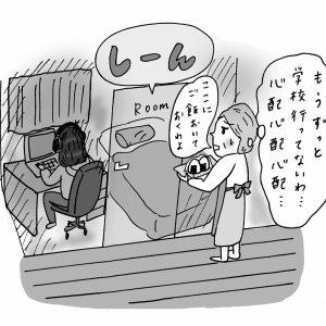 娘が口をきいてくれないうえに、不登校になりました #小田桐あさぎのアラフォー人生お悩み相談
