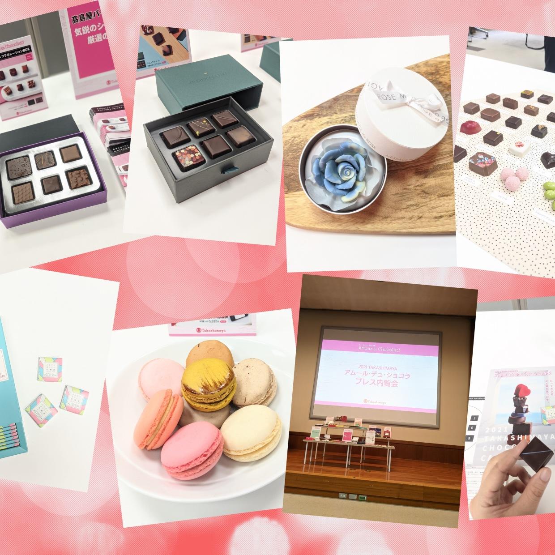 【チョコレートエキスパートのおすすめ】アムール・デュ・ショコラ2021オンラインも開幕!