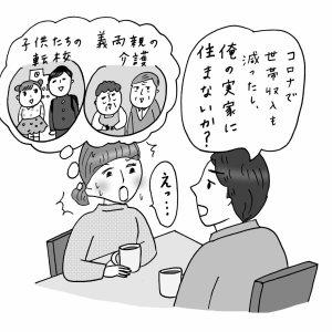 義実家で一緒に暮らさないか、と夫から言われました #小田桐あさぎのアラフォー人生お悩み相談