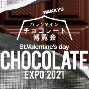 その心意気に涙!「バレンタインチョコレート博覧会2021」チョコレートが世界をつなぐって?