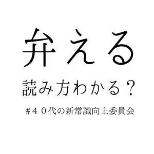 【漢字クイズ】「弁える」の読み方わかる? #40代の新常識向上委員会