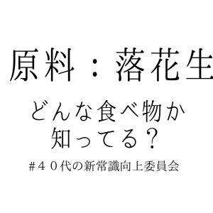 【クイズ】「原料:落花生」どんな食べ物か知ってる? #40代の新常識向上委員会