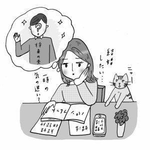 「来月で50歳。今から結婚したい!」#小田桐あさぎのアラフォー人生お悩み相談