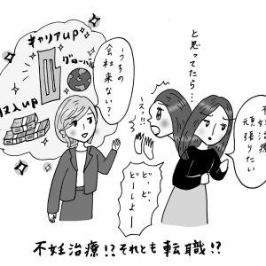 「不妊治療か、キャリアのために転職するか悩みます」#小田桐あさぎのアラフォー人生お悩み相談