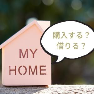 71.2%が持ち家!マイホーム購入のメリットとデメリットとは?