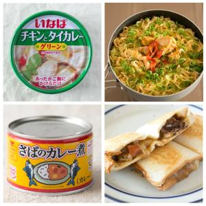 【缶詰博士の!缶たんクッキング】白ごはんだけじゃないカレー缶の楽しみ方3選!