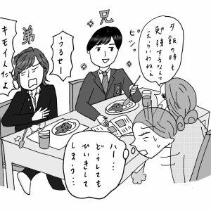 「子どもとの相性が悪い!?兄弟でヒイキしてしまいます」#小田桐あさぎのアラフォー人生お悩み相談