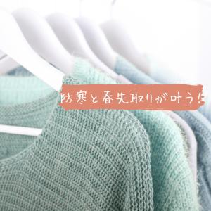 季節の変わり目【3月】は何を着たらいい?防寒と春先取りが叶うおすすめコーデ5選