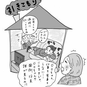 引きこもりの義理の妹…義両親の介護にも動かない #小田桐あさぎのアラフォー人生お悩み相談