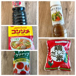 【業務スーパーマニアおすすめ】激安!食費を抑えるためのマストバイ調味料5選!見つけたら即買い!