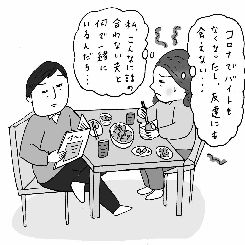 好きでも嫌いでもない夫 小田桐あさぎさん人生相談
