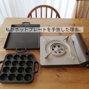 私の台所革命|「ホットプレート」を手放したらストレスが激減した理由