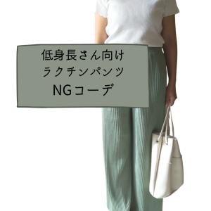 パンツの丈感に悩む、低身長さんのお助けアイテム「セルフカットできるパンツ」