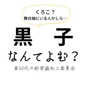 【クイズ】「黒子」なんて読む? #40代の新常識向上委員会