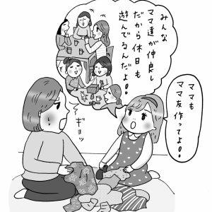 娘に「ママ友を作って家族ぐるみで遊びたい」と言われました#小田桐あさぎのアラフォー人生お悩み相談