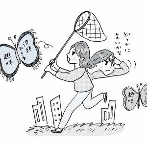 幼いころから趣味がない「人生が楽しくないのはこのせい!?」 #小田桐あさぎのアラフォー人生お悩み相談