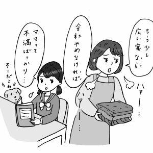 「不満ばっかりなのはママでしょ!」娘からの指摘がツライ #小田桐あさぎのアラフォー人生お悩み相談