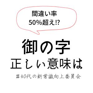 【クイズ】「御の字」この意味は? #40代の新常識向上委員会