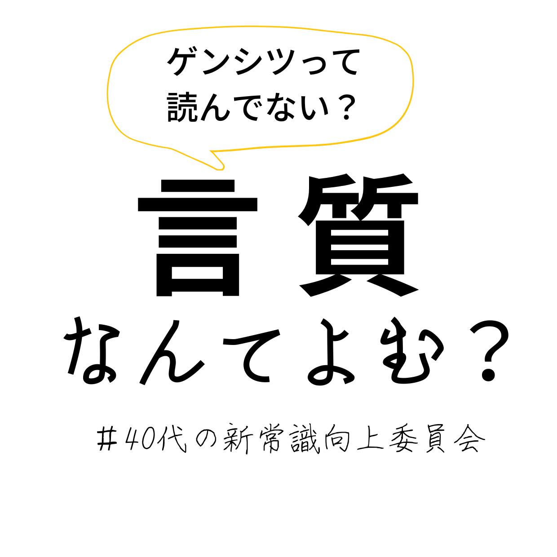 言質 なんて読むかわかりますか?