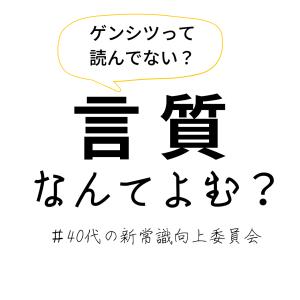 【クイズ】「言質」なんて読む?小学校で習う漢字のはずだけど意外と読めない⁉ #40代の新常識向上委員会