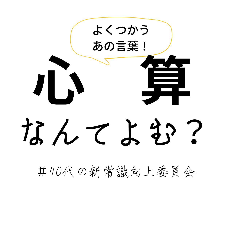 「心算」なんて読む?