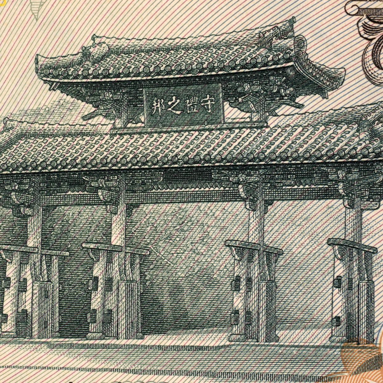 そういえばあった…首里城が印刷された幻のお札