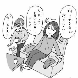 「もう頑張れない…」何もやる気が起きないときはどうすれば #小田桐あさぎのアラフォー人生お悩み相談
