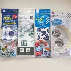【徹底比較】コスパのよい水切り袋は?便利で衛生的なシンクに貼って使う水切り袋4選!ダイソー、カインズ、3COINSを比較