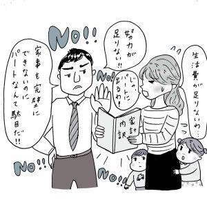「家事が完璧じゃないのに、パートなんかするな!」でもお金が足りない #小田桐あさぎのアラフォー人生お悩み相談