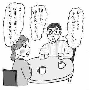 「夫婦2人で楽しく暮らそう」と言ったのに…夫から子どもが欲しいと言われました。#小田桐あさぎのアラフォー人生お悩み相談