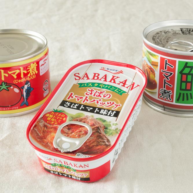 N 【同じトマト煮でも個性さまざま】さばのトマト煮3品を食べ比べ