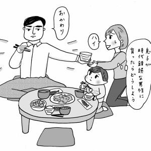 亭主関白な夫。子どもに悪影響が出そうで不安です #小田桐あさぎのアラフォー人生お悩み相談
