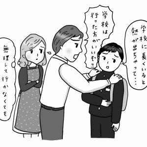 子どもが不登校に。どんな対応が子どもにとって正解? #小田桐あさぎのアラフォー人生お悩み相談