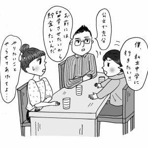 「子どもは遊ぶべき!」VS「子どもがやりたいなら受験も…」夫婦で子育て方針が食い違う… #小田桐あさぎのアラフォー人生お悩み相談