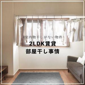 部屋干しスペースが狭くてストレス……。快適に部屋干しできる最強アイテムとは?