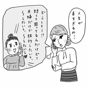「人生なんてあっという間!短いんだよ」という人の気持ちがわかりません #小田桐あさぎのアラフォー人生お悩み相談
