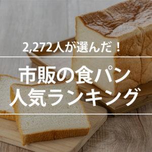 あなたのお気に入りの市販の食パンは?人気ランキング発表!おいしい食パンの食べ方もご紹介