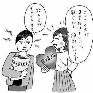 夫から「話し方がイライラする」と言われ…コミュニケーションがうまくいかない #小田桐あさぎのアラフォー人生お悩み相談