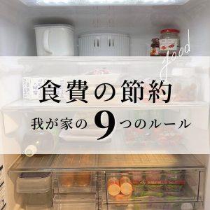 「また賞味期限が切れてる…」食材をダメにしている家庭必見!食費を節約するための【9つのルール】