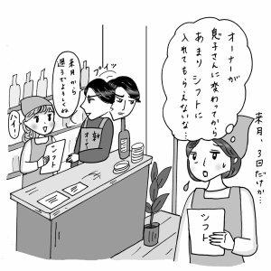49歳「今の職場は若い子ばかりで居心地が悪い。新しい仕事に挑戦できる…?」#小田桐あさぎのアラフォー人生お悩み相談