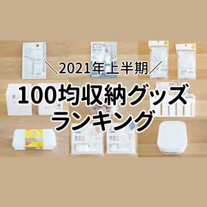 整理収納アドバイザーイチオシ【2021年上半期】100均収納グッズおすすめTOP10を大公開